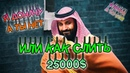 Принц Саудовской Аравии задонатил 25000 $ в ДОТА 2 | Мартышка на хайпе
