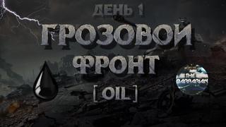 ГРОЗОВОЙ ФРОНТ | День 2 I  Борьба на продвинутом фронте