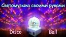 СВЕТОМУЗЫКА НА ТРАНЗИСТОРАХ СВОИМИ РУКАМИ ДИСКОШАР ЦВЕТОМУЗЫКА LIGHT MUSIC ON TRANSISTORS