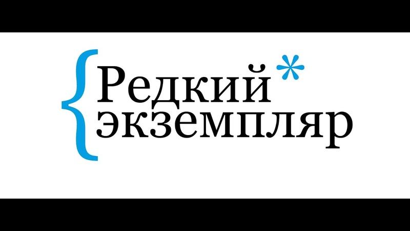 RedEx 5 Светлана Балаева