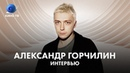Александр Горчилин про себя любимого, Аню Чиповскую и фильм «Кто-нибудь видел мою девчонку»