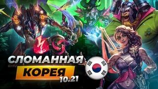 Сломанная Корея - сильнейшие сборки и чемпионы патча  | Лига Легенд 10 сезон