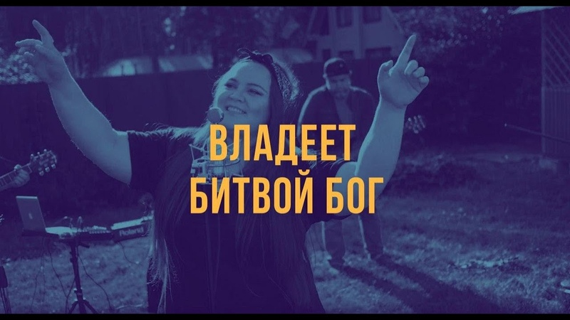 Владеет Битвой Бог Слово Жизни Москва Rebecca Brandon Lake Battle Is The Lord's