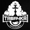 Табачка Ярославль 18+