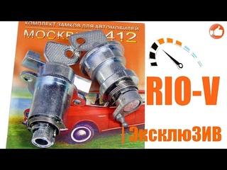 Замок на багажник Москвич М-412 в сборе с дверной личинкой (комплект) Украина 412-6100040 RIO-V