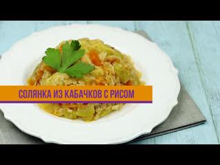 Солянка из кабачков с рисом