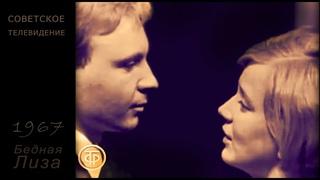 Бедная Лиза. Телеспектакль (1967) Мягков и Вознесенская. По повести Николая Карамзина