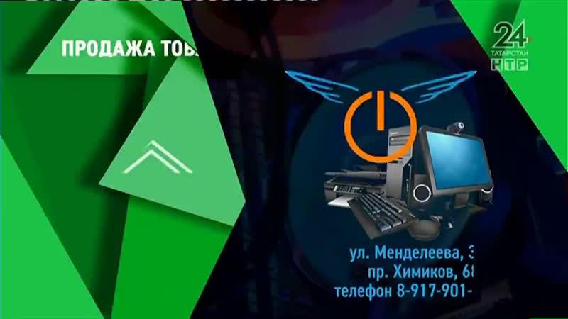 Live Новости Нижнекамска НТР 24 Берегите себя