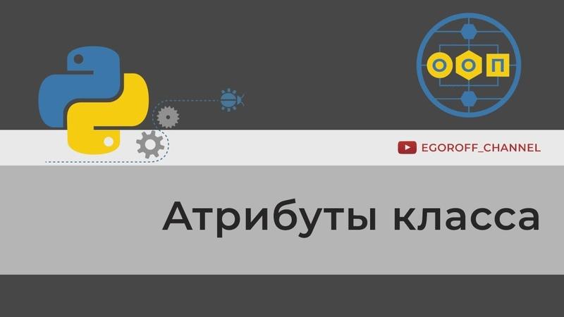 ООП 2 Атрибуты класса Объектно ориентированное программирование в Python