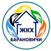 Baranovichskoe-Gorodskoe Zhkkh