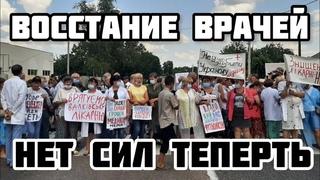 СРОЧНО! Врачи перекрыли трассу Киев-Харьков. Власти в шоке. Таких требований никто не ожидал