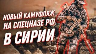 Военный обзор: камуфляж A-TACS, который носит спецназ России в Сирии