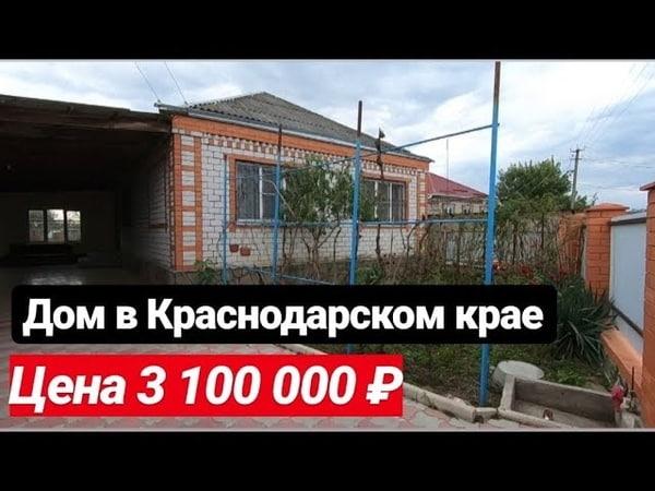Продажа дома в Краснодарском крае за 3 100 000 рублей, Недвижимость в Белореченске