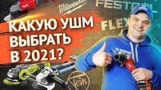 Какую болгарку выбрать в 2021? Топ лучших УШМ 2021. Болгарки на аккумуляторе.