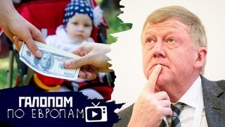 Бензин за 50, Чубайс предупреждает, Экспорт новорожденных // Галопом по Европам #503