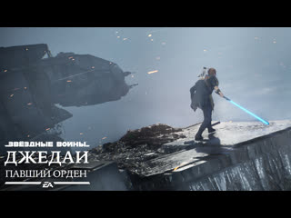 Звёздные войны джедаи павший орден – полное демо с e3