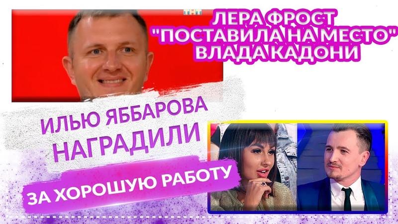 ДОМ 2 Свежие НОВОСТИ 1 октября 2020 📣Эфир 7 10 2020 Кадони назвал Машу Бондарь давалкой