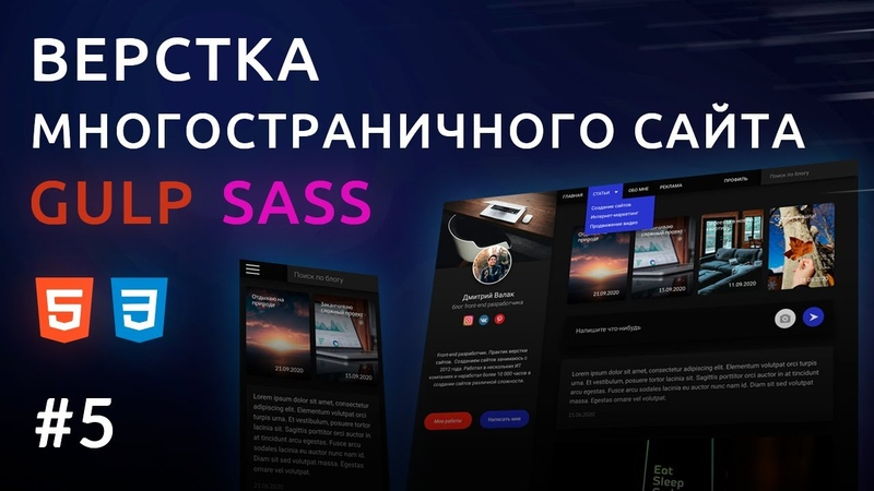 Верстка сайта HTML GULP SASS Персональный блог 5