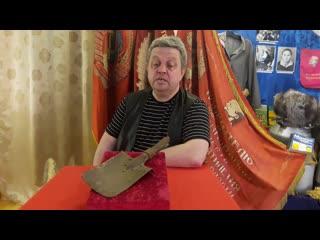 Саперная лопатка. Видео-обзор МУК Районный краеведческий музей им.Н.С. Цехновой
