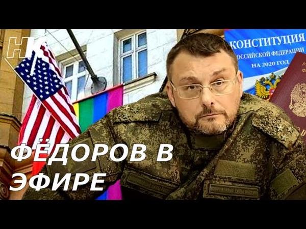 СРОЧНО Первые итоги ГОЛОСОВАНИЯ Зачем США вывесили флаг ЛГБТ Метания ЛУКАШЕНКО Фёдоров в эфире