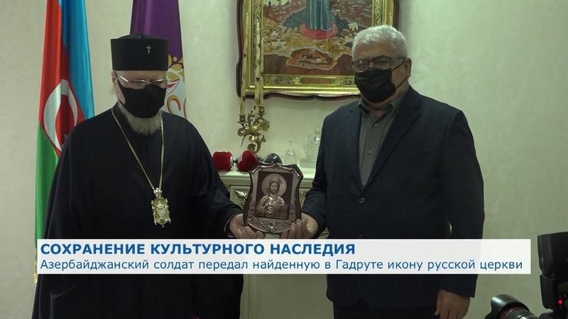 Азербайджанский солдат передал найденную в Гадруте икону русской церкви