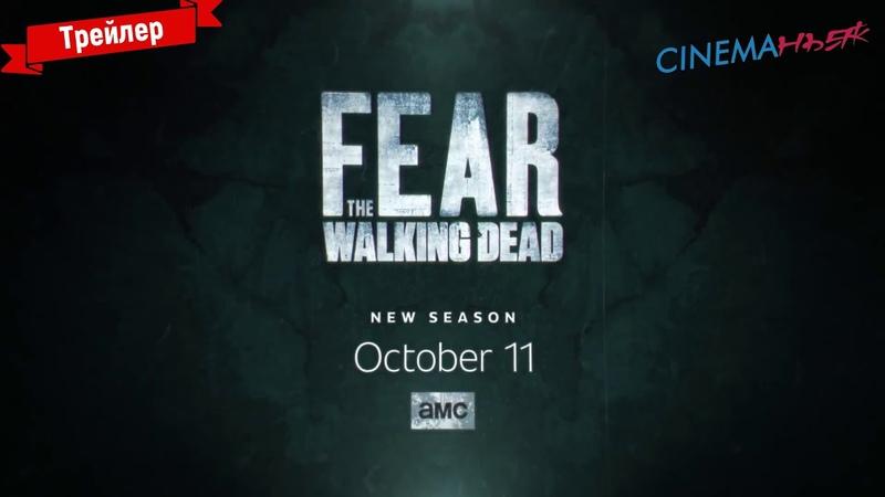 Бойтесь ходячих мертвецов 6 сезон трейлер
