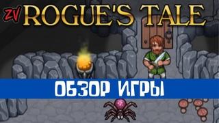САМЫЙ ХАРДКОРНЫЙ ROGUELIKE В МОЕЙ ЖИЗНИ ➤ обзор игры Rogue's Tale (2014)