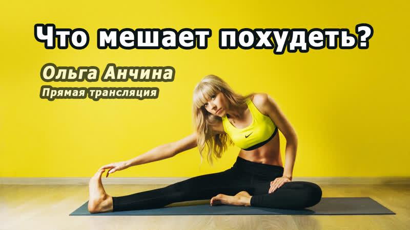 Что мешает похудеть Прямая трансляция с Ольгой Анчиной
