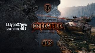 EpicBattle #93: LLlypa37pyc / Lorraine 40 t World of Tanks