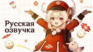 Русская Озвучка | «Та-та-та!» Кли (Пиро) | Genshin Impact