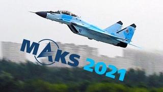 Авиасалон МАКС-2021: Короткий взлёт истребителя МиГ-35, пилотаж и посадка без передней стойки шасси