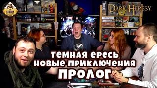 Цирковая Банда - пролог   Играем   Dark Heresy Warhammer 40k