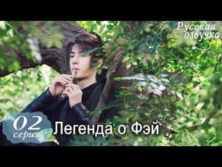 Легенда о Фэй 2 серия (русская озвучка) дорама,  Legend of Fei