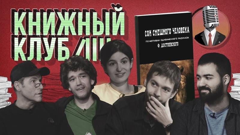 Книжный клуб Глава 5 Ф М Достоевский Сон смешного человека