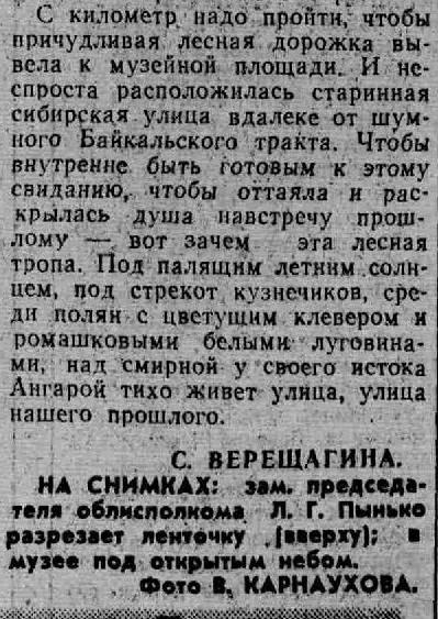 Восточно-Сибирская правда. 1980. 23 июля (№ 170)