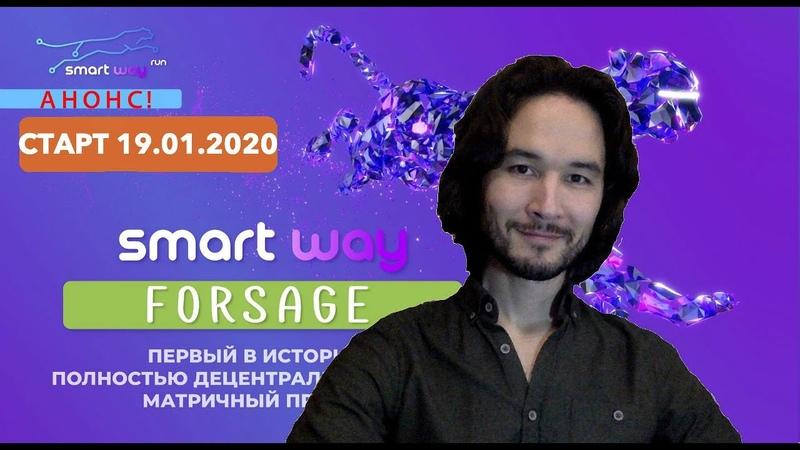 Анонс Smart Way Форсаж Первая матрица на смартконтракте