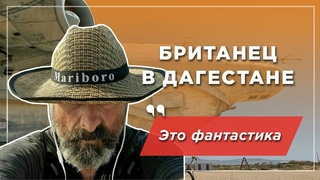 Британец в Дагестане: культурный шок и вау-эффект