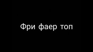 Фри фаер топ/Премьера трека/Школьник поёт фри фаер топ!