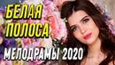 Мелодрама про семью Белая полоса Русские мелодрамы 2020 новинки HD 1080P