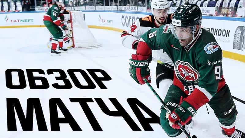 Ак Барс Авангард Обзор матча 15 01 21