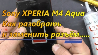 Sony XPERIA M4 Aqua Как разобрать и заменить разъём Micro USB