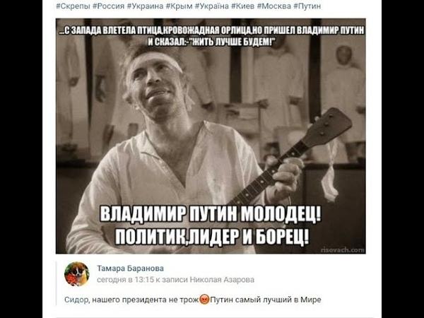 Владимир Путин молодец! или Я отрекаюсь от Путина! От любви до ненависти )