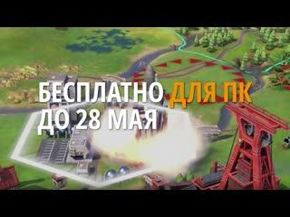 Epic Games Store - Civilization 6