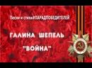 ПАРАДПОБЕДИТЕЛЕЙ Галина Шепель -Война
