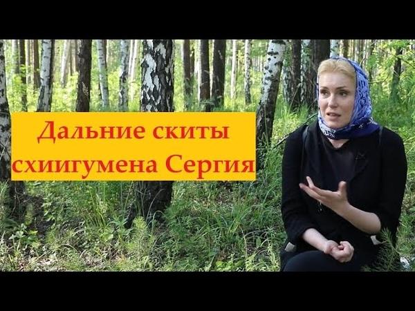 🙏🏻 Мария Шукшина рассказывает правду о скитах схиигумена Сергия Романова и своем будущем фильме