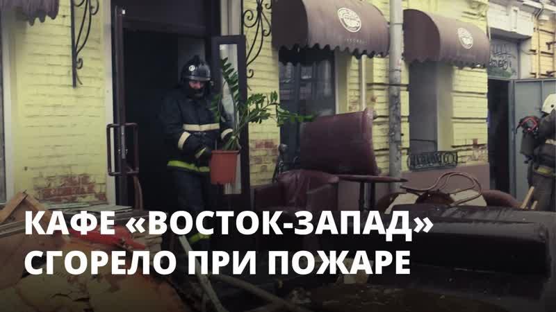 В центре Саратова сгорело кафе Восток Запад