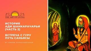 История от Свами Пурначайтанья о Ади Шанкарачарьи, ч. 2 - Встреча с Гуру и Путь саньясы