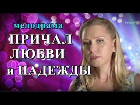 ПРИЧАЛ ЛЮБВИ И НАДЕЖДЫ Русские мелодрамы HD , смотреть онлайн , фильм про