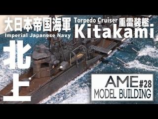 [艦船模型ジオラマ]1/700 大日本帝国海軍 重雷装艦 北上 魚雷一斉発射 IJN Torpedo Cruiser Kitakami [Model Building#28]