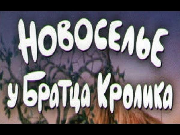 Новоселье у братца Кролика мультфильм ☆ СССР 1986 год ☆